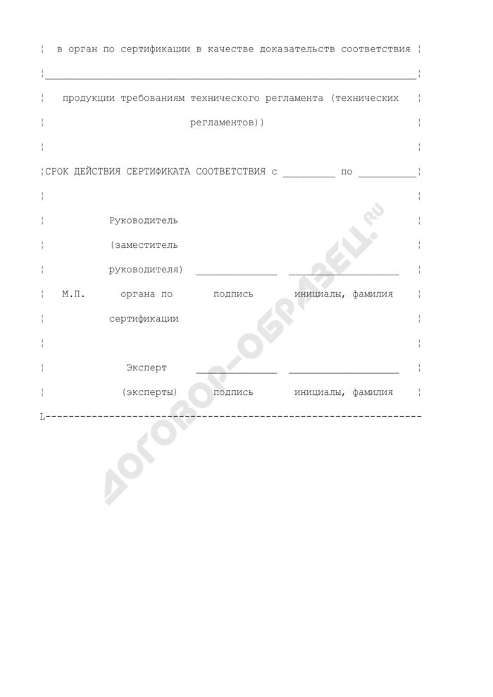 Форма сертификата соответствия продукции требованиям технических регламентов. Страница 3