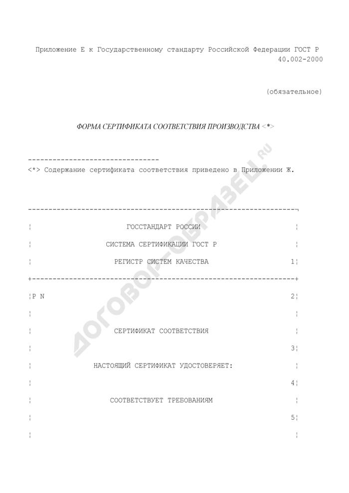 Форма сертификата соответствия производства в Системе сертификации ГОСТ Р. Страница 1