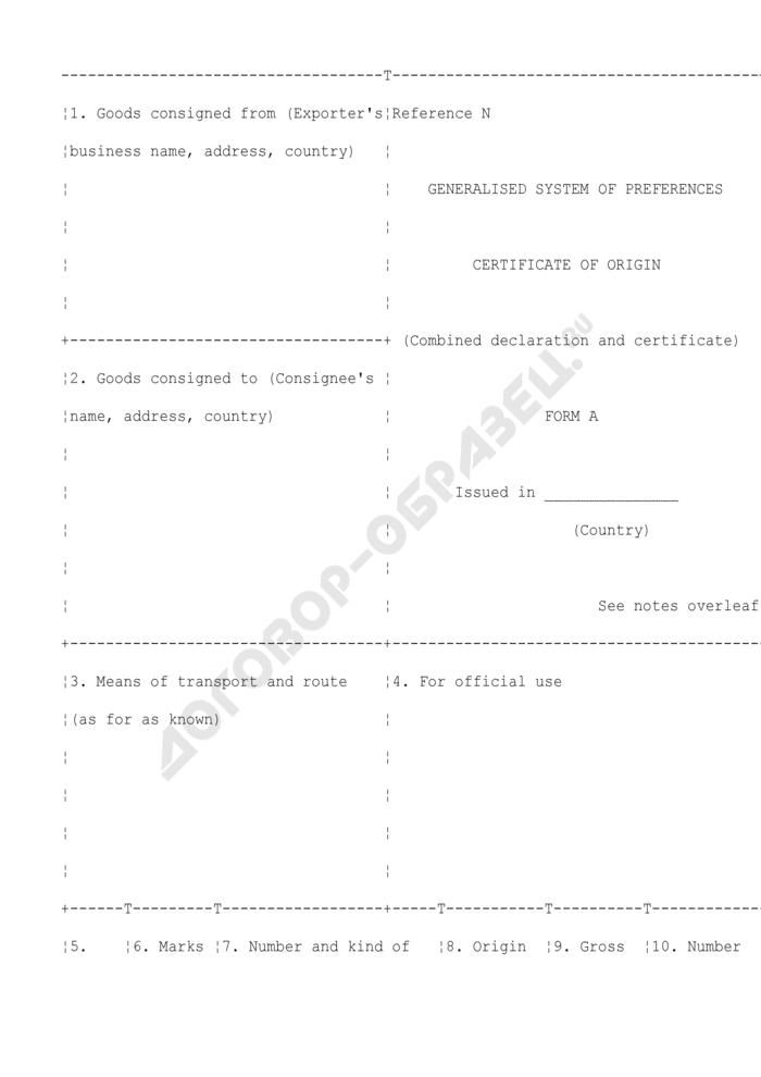 """Формат бланка сертификата о происхождении товара. Форма N """"А"""" (англ.). Страница 1"""