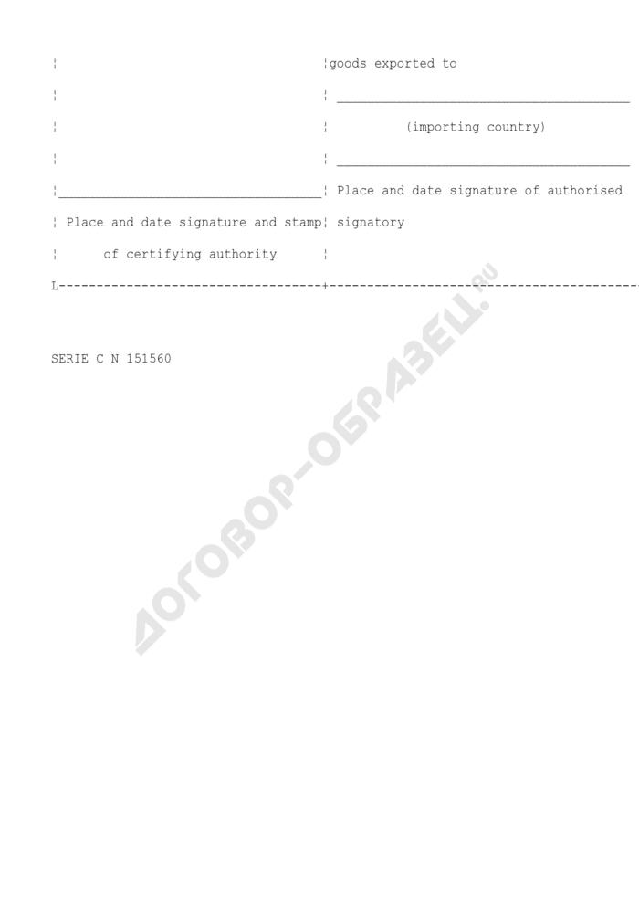 """Формат бланка сертификата о происхождении товара. Форма N """"А"""" (англ.). Страница 3"""