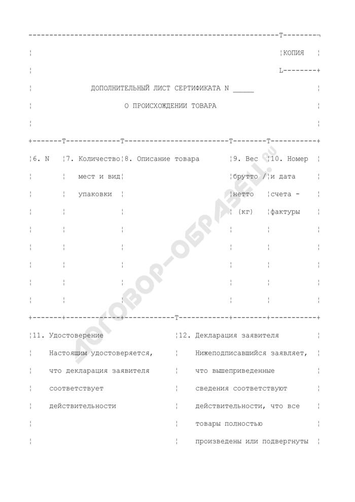 Дополнительный лист сертификата о происхождении товара (для целей определения страны происхождения товара) (приложение к форме N СТ-1). Страница 1