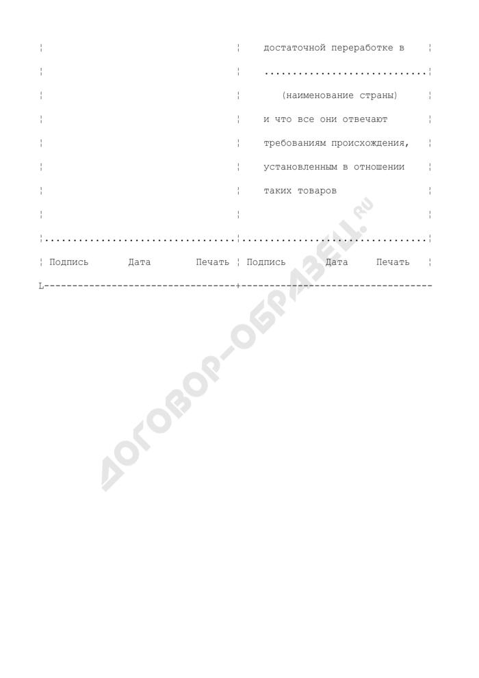 Дополнительный лист сертификата о происхождении товара (для целей определения страны происхождения товара) (приложение к форме N СТ-1). Страница 2