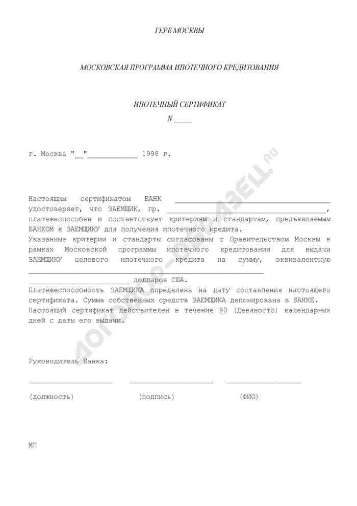 Ипотечный сертификат (удостоверяет платежеспособность заемщика для получения ипотечного кредита в банке). Страница 1