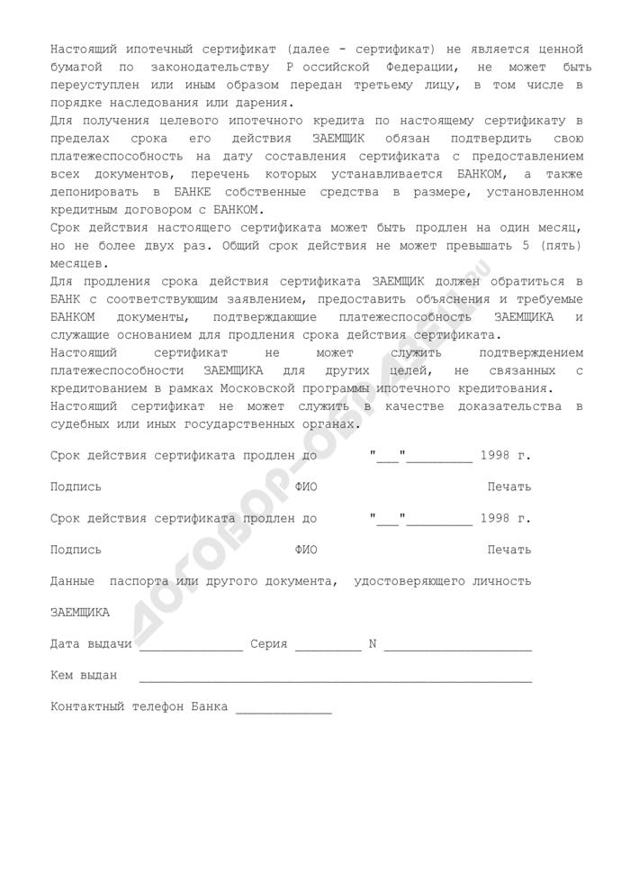 Ипотечный сертификат (удостоверяет платежеспособность заемщика для получения ипотечного кредита в банке). Страница 2