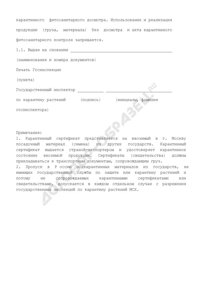 Карантинный сертификат на ввозимый в город Москву посадочный материал (семена) из других государств. Страница 3