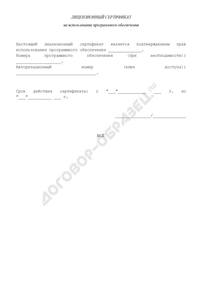Лицензионный сертификат на использование программного обеспечения. Страница 1