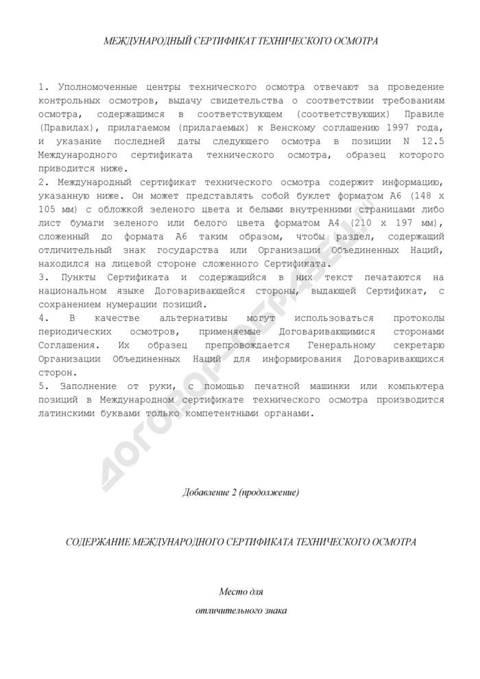 Международный сертификат технического осмотра (добавление к соглашению о принятии единообразных условий для периодических технических осмотров колесных транспортных средств и о взаимном признании таких осмотров). Страница 1