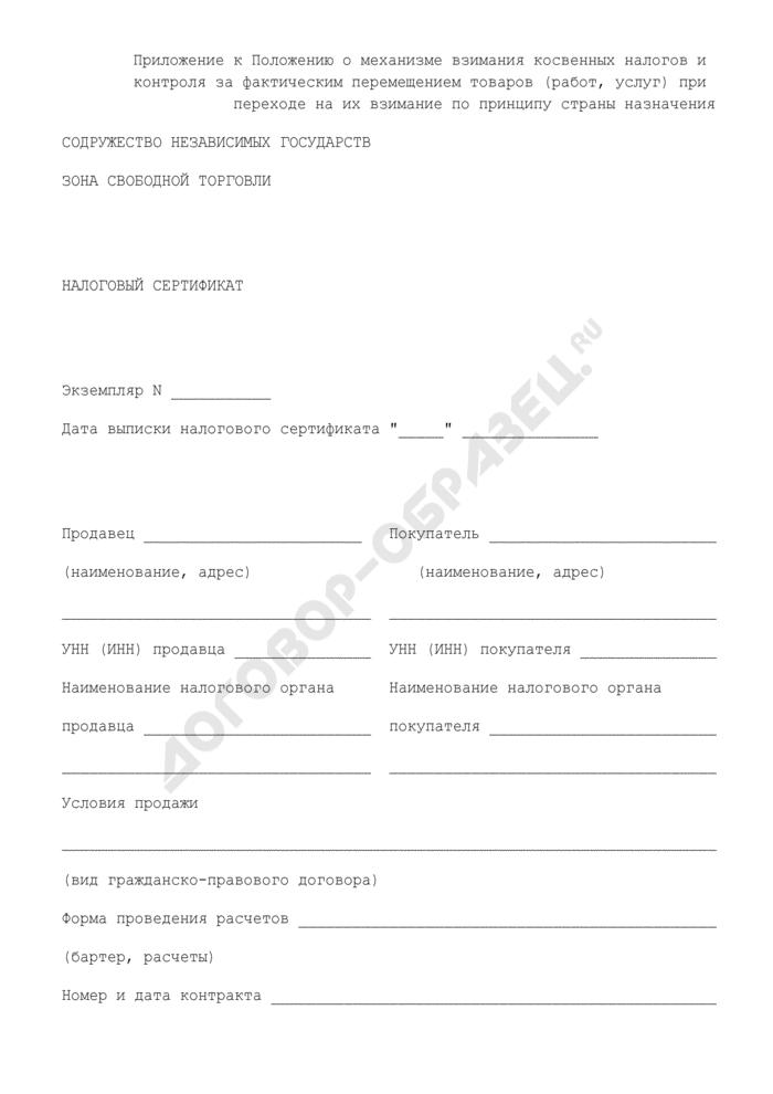 Налоговый сертификат (применяется при экспорте - импорте товаров (работ, услуг) между государствами - участниками Содружества Независимых Государств). Страница 1