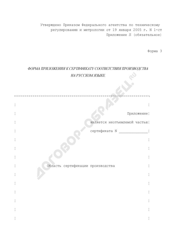 Область сертификации производства (приложение к сертификату соответствия производства на русском языке). Форма N 3. Страница 1