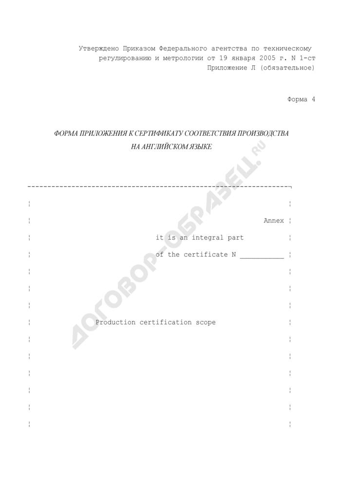 Область сертификации производства (приложение к сертификату соответствия производства на английском языке). Форма N 4 (англ.). Страница 1
