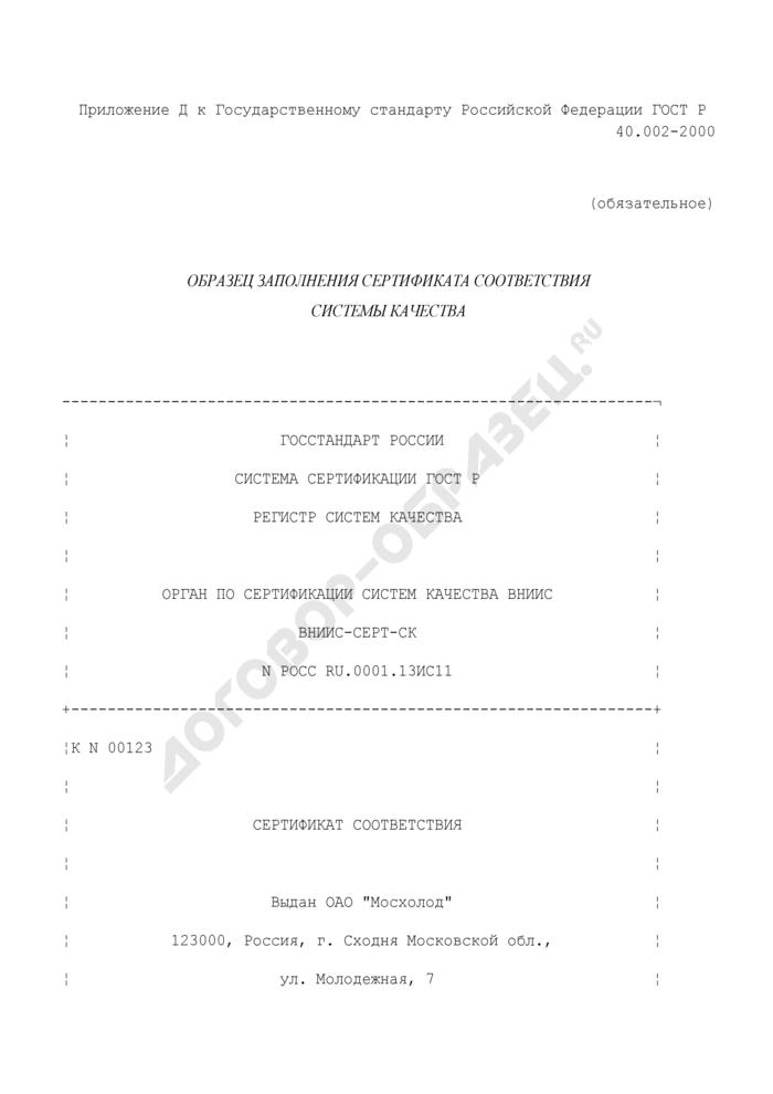Образец заполнения сертификата соответствия системы качества в Системе сертификации ГОСТ Р. Страница 1