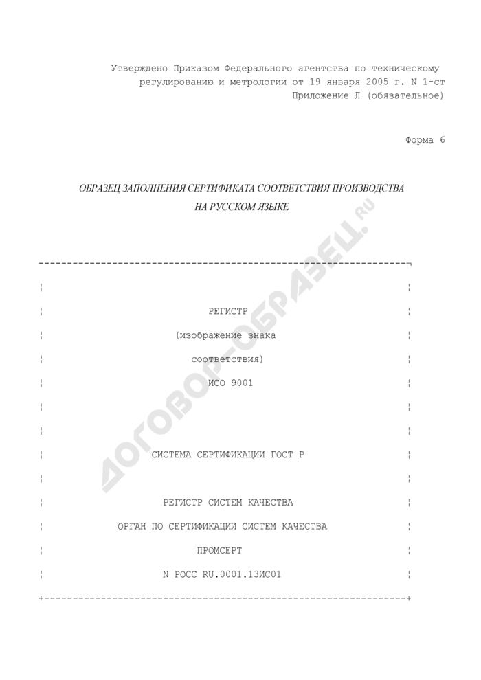 Образец заполнения сертификата соответствия производства на русском языке. Форма N 6. Страница 1