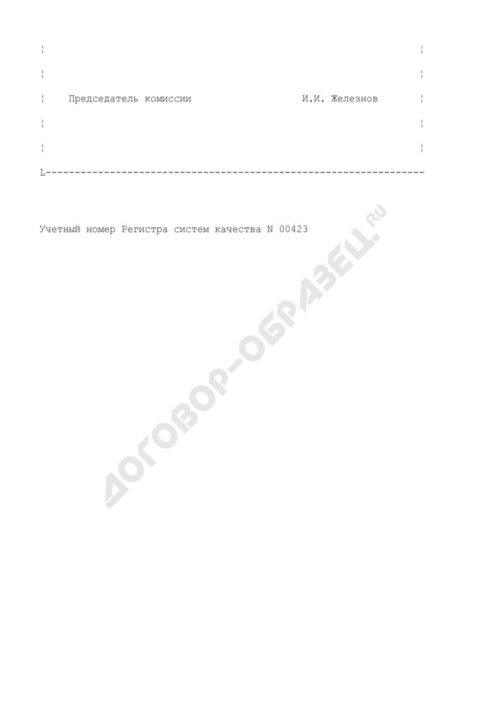 Образец заполнения сертификата соответствия производства на русском языке. Форма N 6. Страница 3