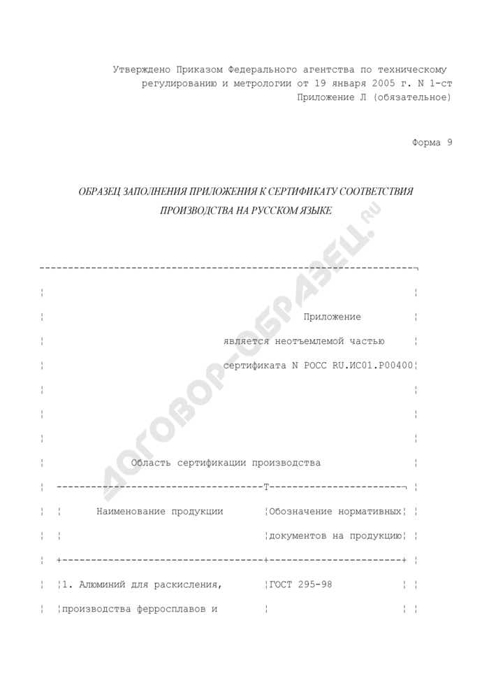 Образец заполнения приложения к сертификату соответствия производства на русском языке. Форма N 9. Страница 1