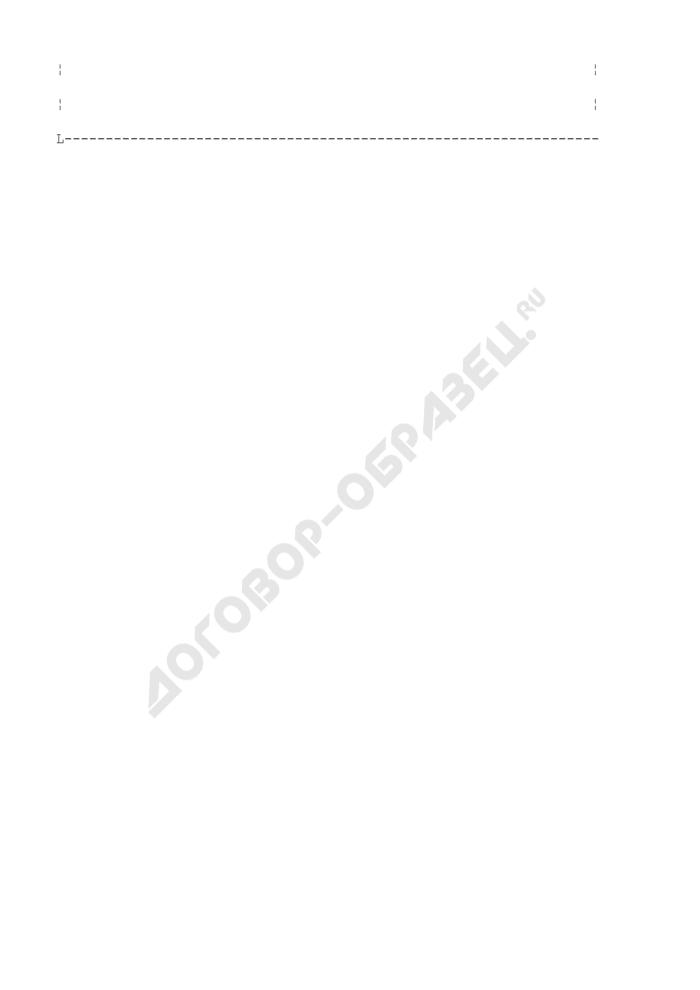Образец заполнения приложения к сертификату соответствия производства на русском языке. Форма N 9. Страница 3