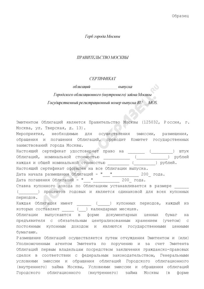 Образец сертификата облигаций Городского облигационного (внутреннего) займа Москвы. Страница 1