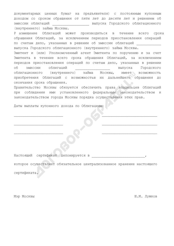 Образец сертификата облигаций Городского облигационного (внутреннего) займа Москвы. Страница 2