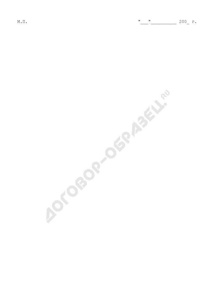 Образец сертификата облигаций Городского облигационного (внутреннего) займа Москвы. Страница 3