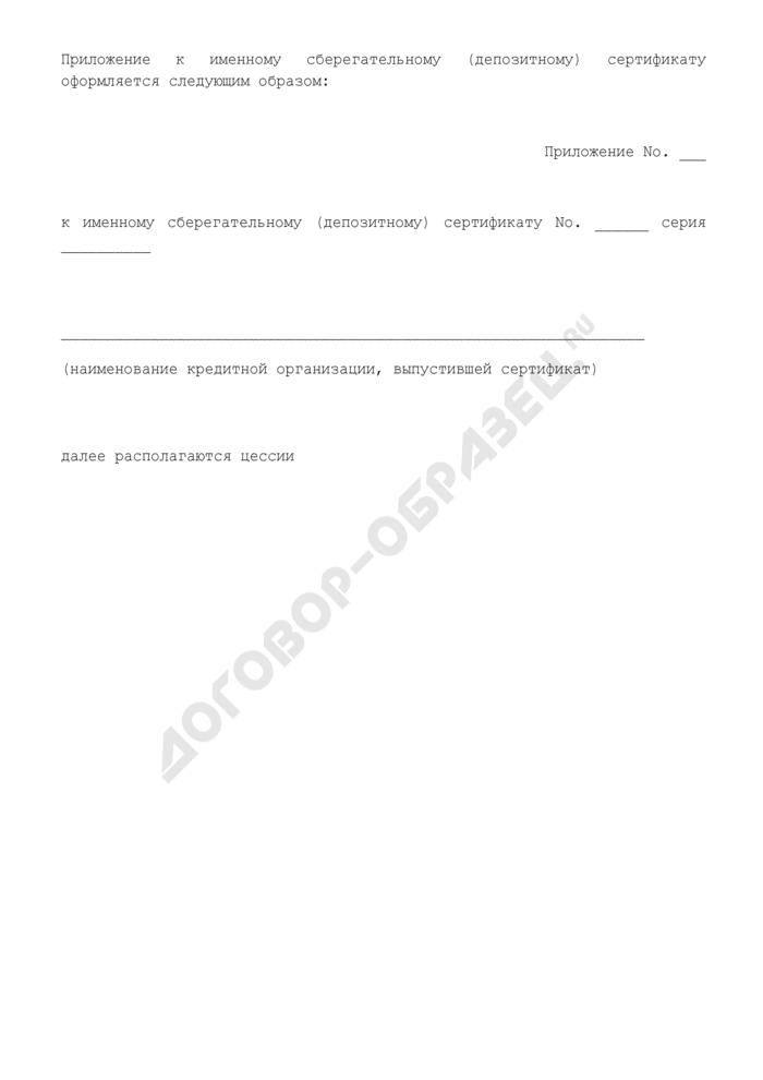 Приложение к именному сберегательному (депозитному) сертификату. Страница 1