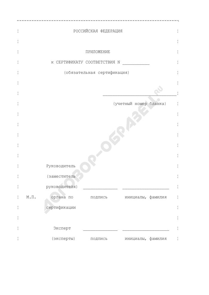Приложение к сертификату соответствия продукции требованиям технических регламентов. Страница 1