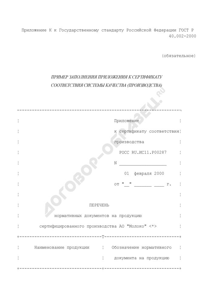 Пример заполнения приложения к сертификату соответствия системы качества (производства) в системе сертификации ГОСТ Р. Страница 1