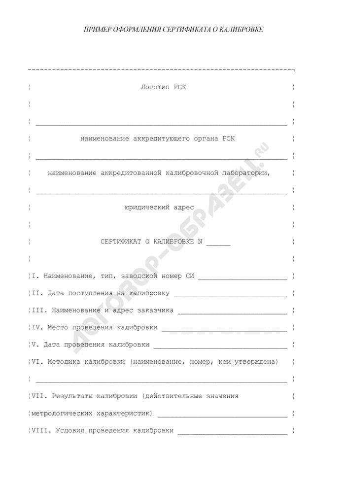 Пример оформления сертификата о калибровке средств измерений. Страница 1