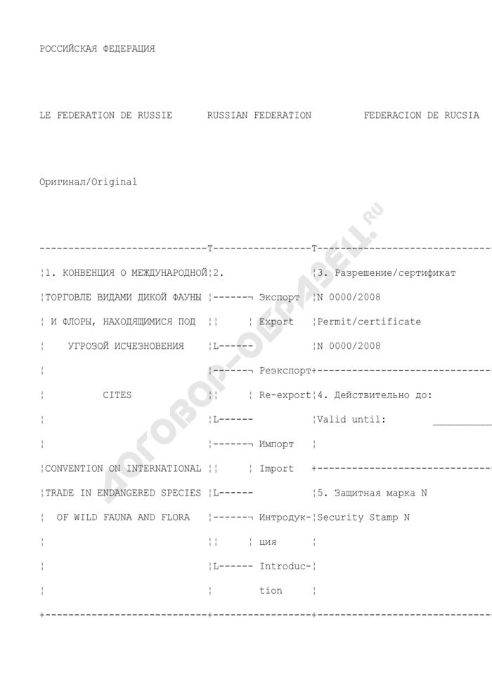 Разрешение/сертификат Административного органа СИТЕС в России на вывоз из Российской Федерации и ввоз в Российскую Федерацию осетровых видов рыб и продукции из них, включая икру. Страница 1