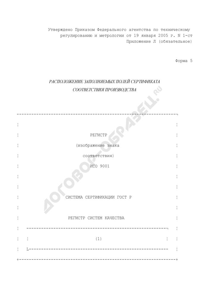 Расположение заполняемых полей сертификата соответствия производства. Форма N 5. Страница 1