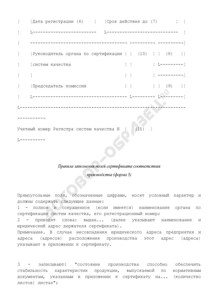 Расположение заполняемых полей сертификата соответствия производства. Форма N 5. Страница 3