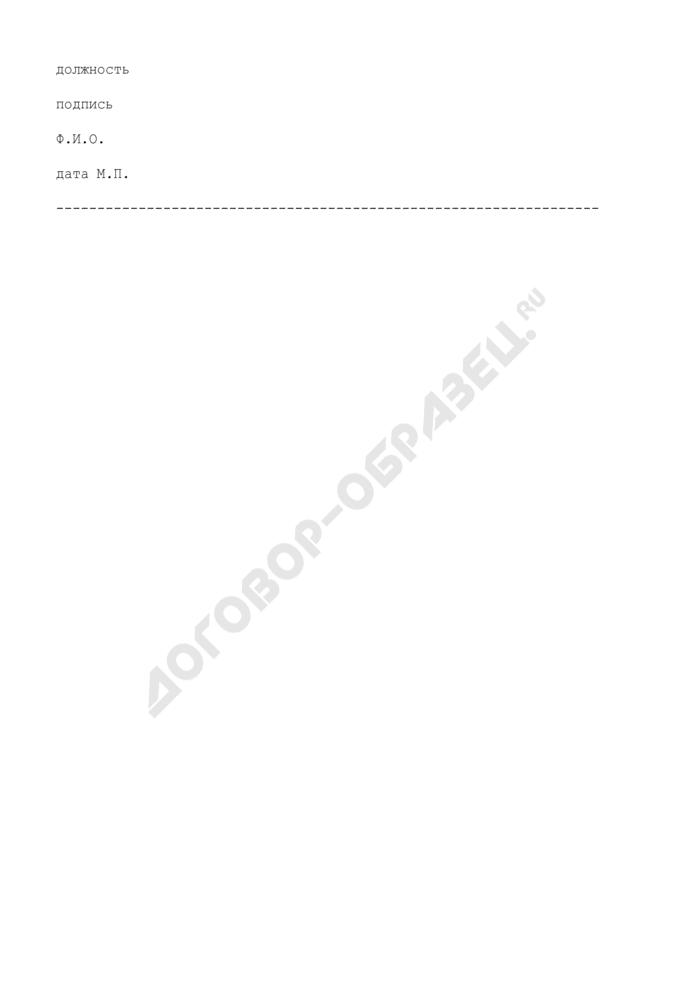 Российский импортный сертификат. Страница 2