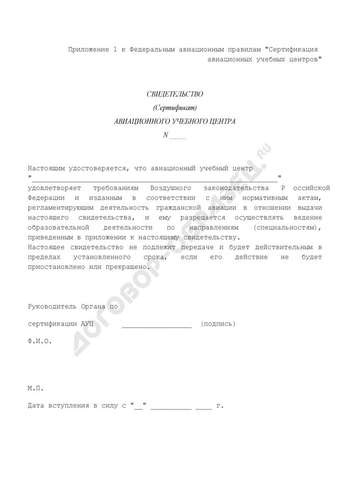 Свидетельство (сертификат) авиационного учебного центра. Страница 1