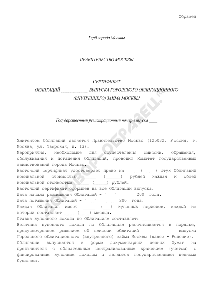 Сертификат выпуска облигаций Городского облигационного (внутреннего) займа города Москвы (образец). Страница 1