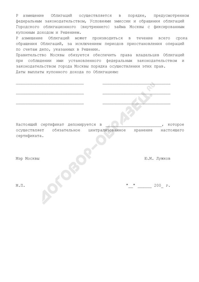 Сертификат выпуска облигаций Городского облигационного (внутреннего) займа города Москвы (образец). Страница 2