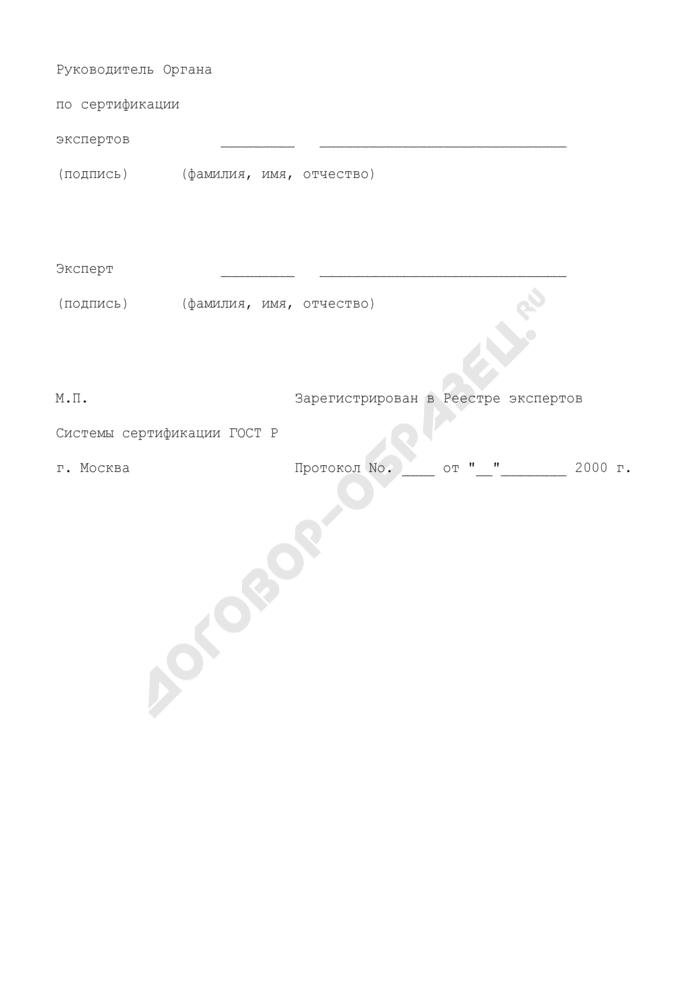 Сертификат компетентности эксперта. Страница 2
