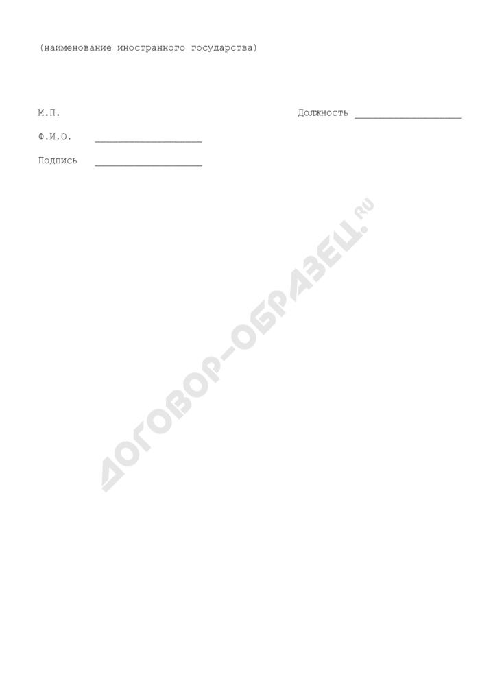 Сертификат конечного пользователя при ввозе в Российскую Федерацию продукции военного назначения иностранного производства. Страница 2