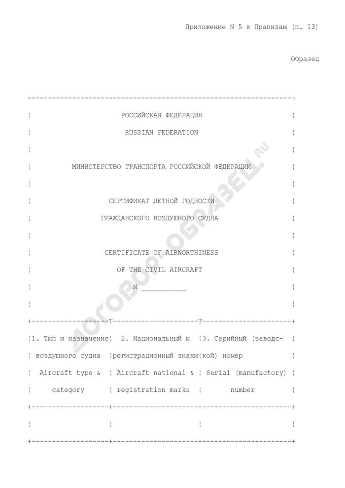 Сертификат летной годности гражданского воздушного судна (рус./англ.) (образец). Страница 1