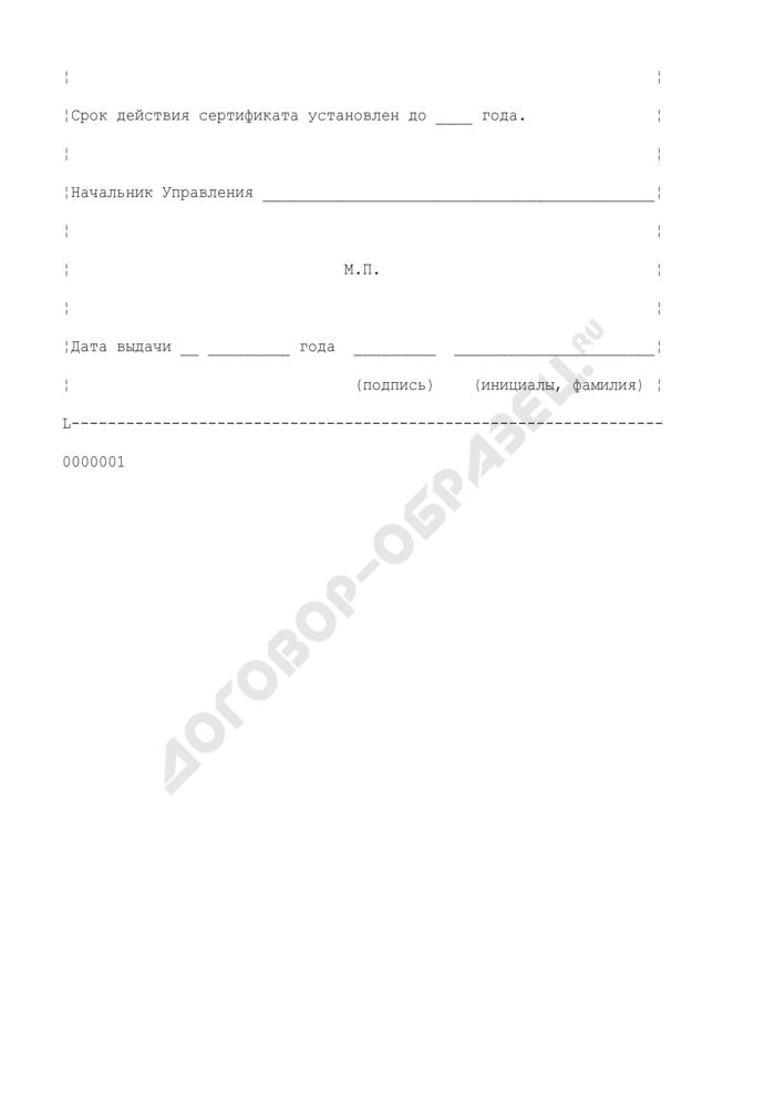 Сертификат на аэронавигационное обслуживание пользователей воздушного пространства Российской Федерации (образец). Страница 2
