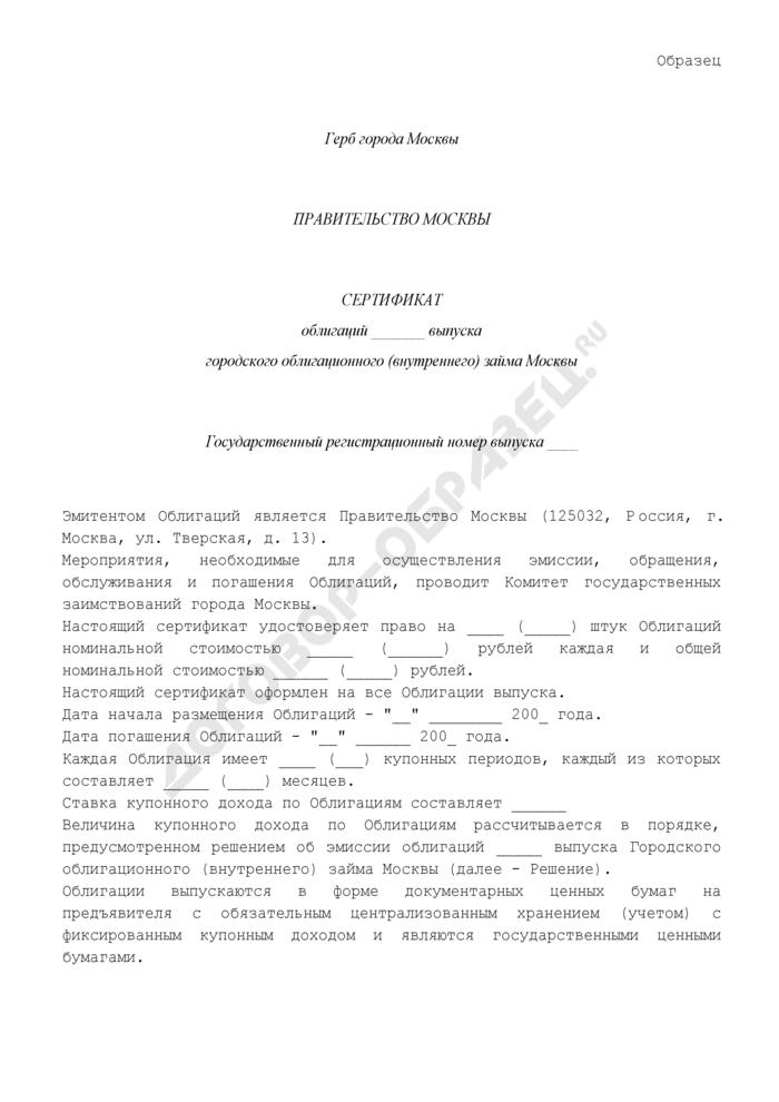 Сертификат на выпуск облигаций Городского облигационного (внутреннего) займа города Москвы (образец). Страница 1