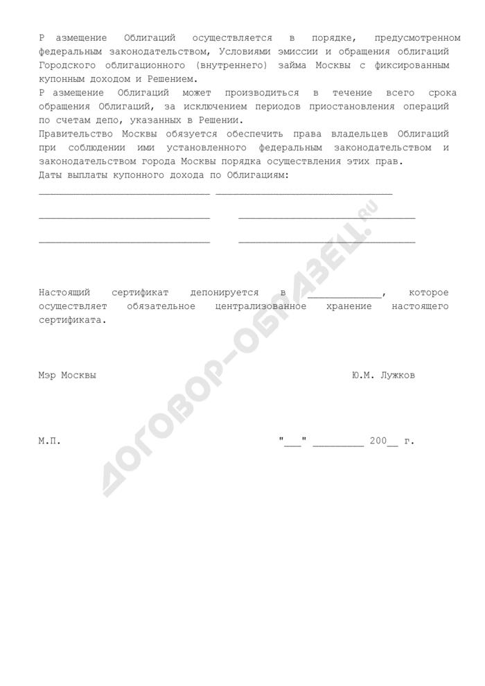 Сертификат на выпуск облигаций Городского облигационного (внутреннего) займа города Москвы (образец). Страница 2