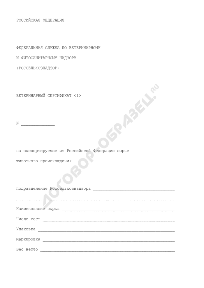 Ветеринарный сертификат на экспортируемое из Российской Федерации сырье животного происхождения. Форма N 5f. Страница 1