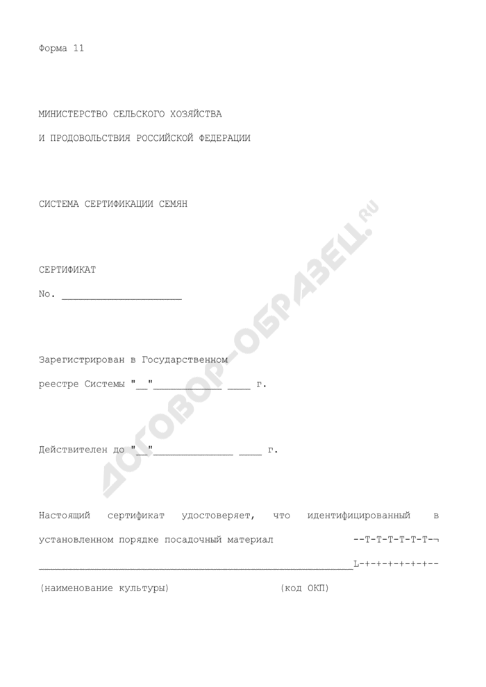 Сертификат на посадочный материал. Форма N 11. Страница 1