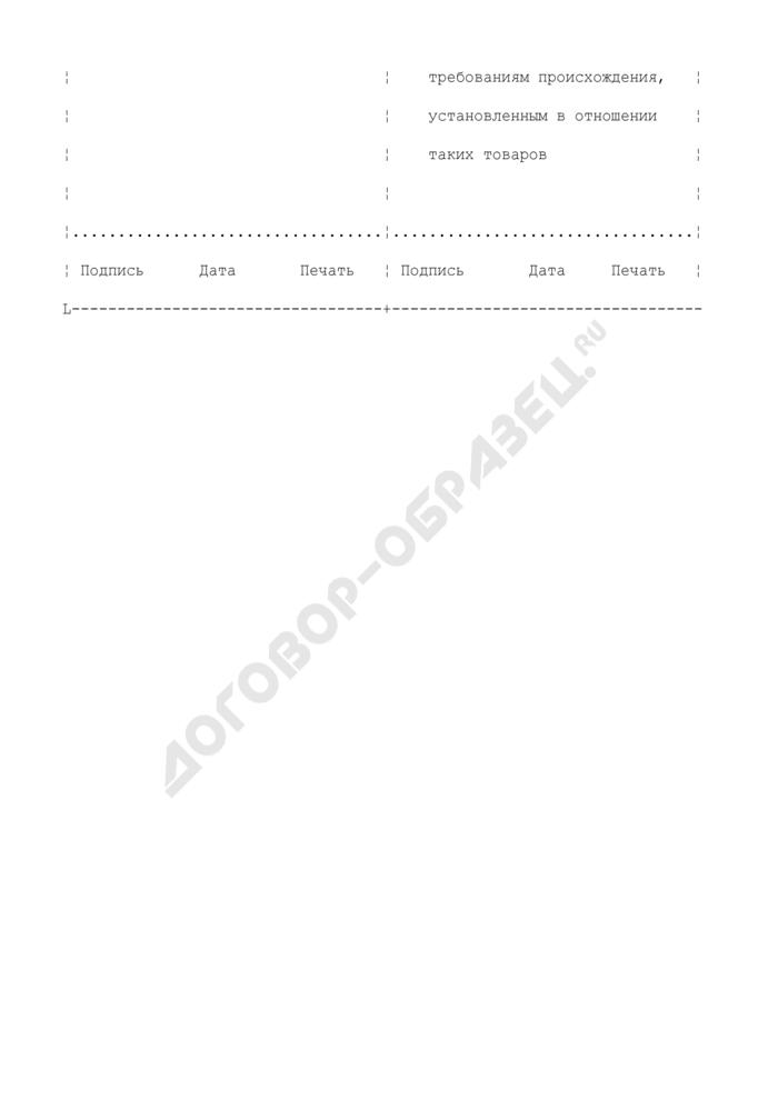 Сертификат о происхождении товара (для целей определения страны происхождения товара). Форма N СТ-1. Страница 3