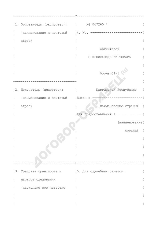 Сертификат о происхождении товара, экспортируемого из республики Кыргызстан. Форма N СТ-1. Страница 1