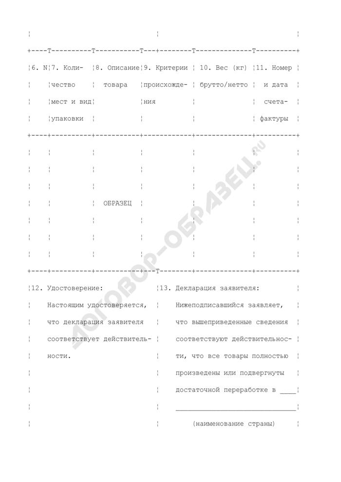 Сертификат о происхождении товара, экспортируемого из республики Кыргызстан. Форма N СТ-1. Страница 2