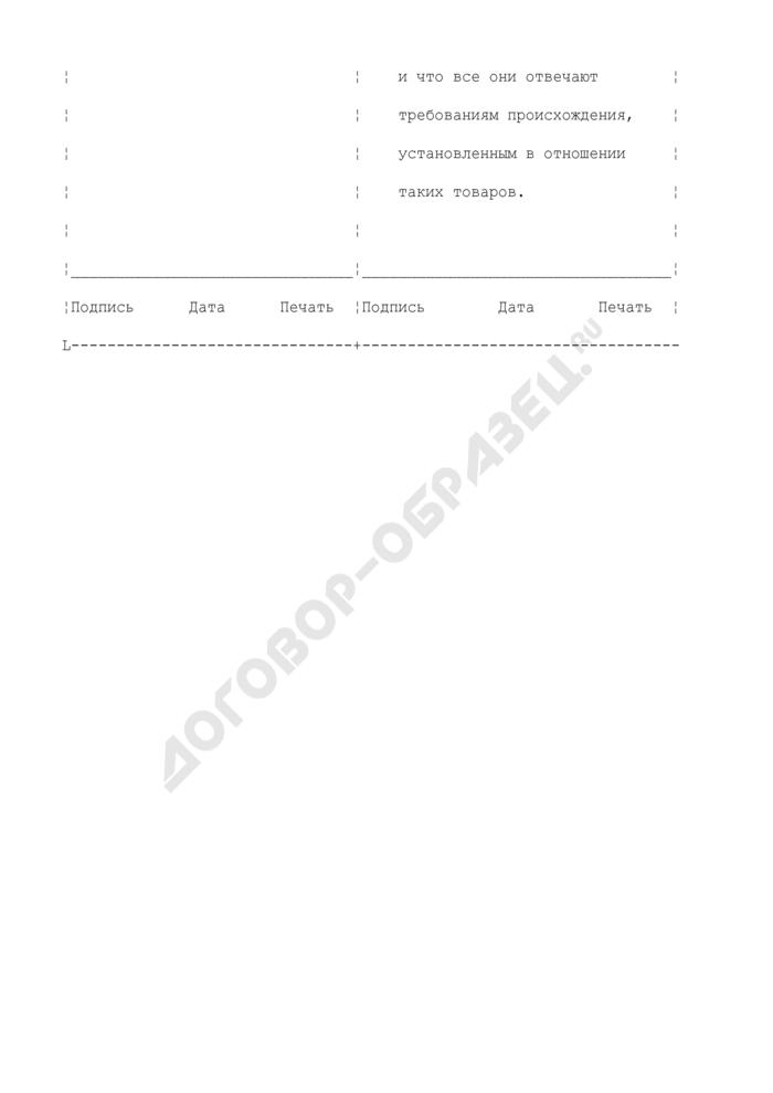 Сертификат о происхождении товара, экспортируемого из республики Кыргызстан. Форма N СТ-1. Страница 3