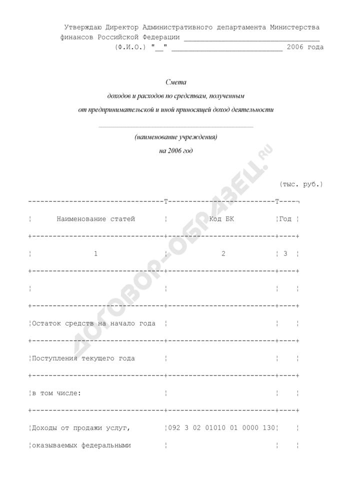 Смета доходов и расходов учреждения по средствам, полученным от предпринимательской и иной приносящей доход деятельности. Страница 1