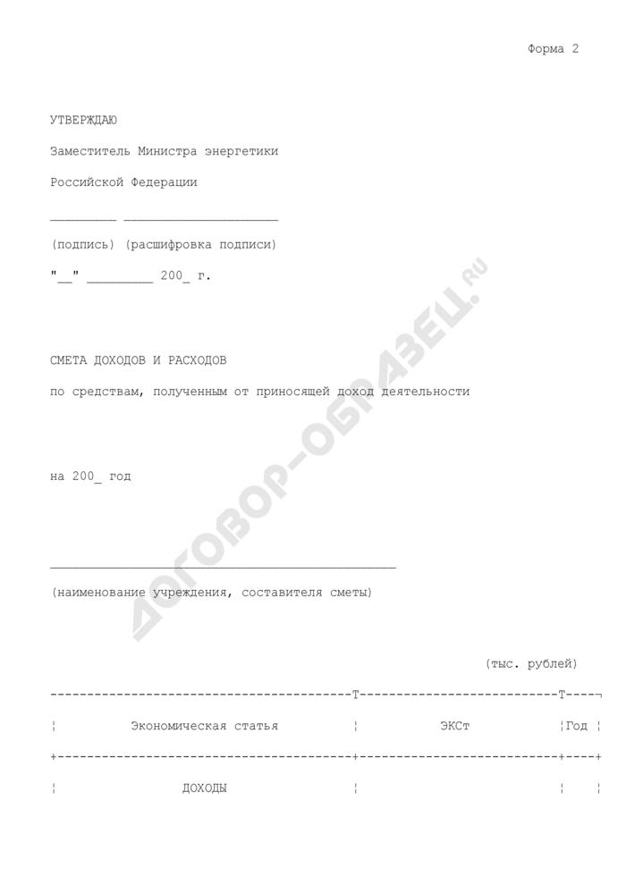Смета доходов и расходов бюджетного учреждения по средствам, полученным от приносящей доход деятельности. Форма N 2. Страница 1