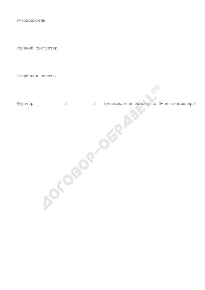 Смета доходов и расходов по средствам, полученным от сдачи в аренду федерального недвижимого имущества. Страница 3