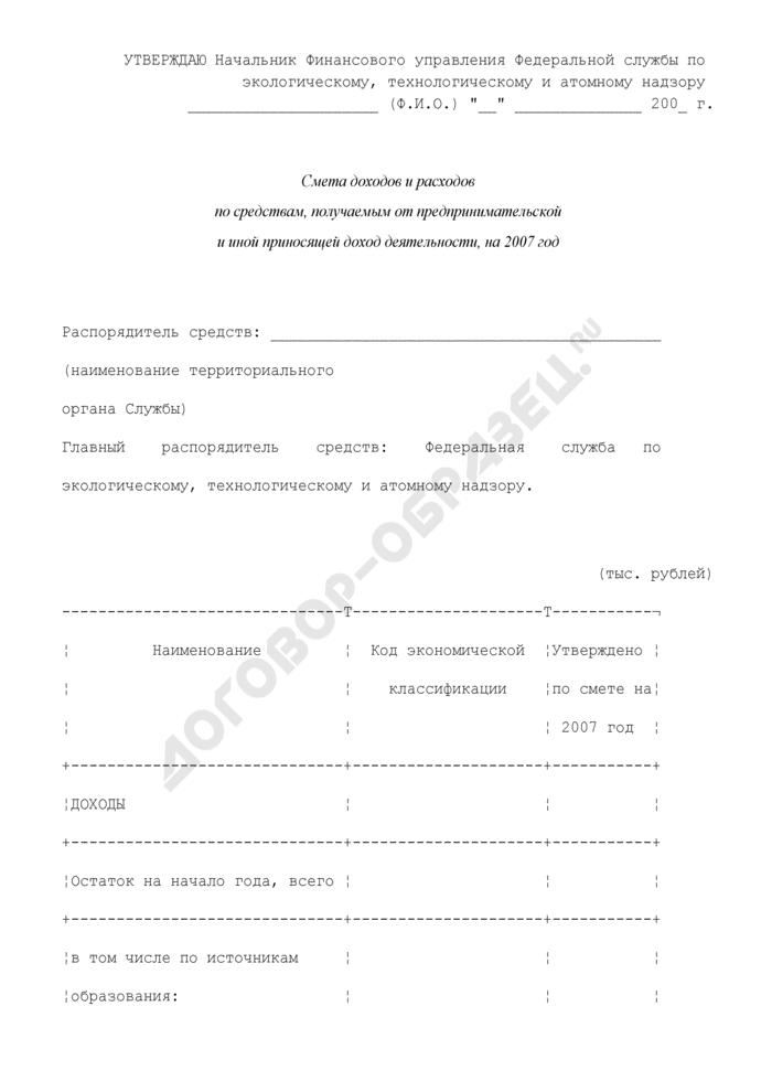 Смета доходов и расходов по средствам, получаемым от предпринимательской и иной приносящей доход деятельности, на 2007 год (распорядитель средств - территориальный орган Ростехнадзора). Страница 1