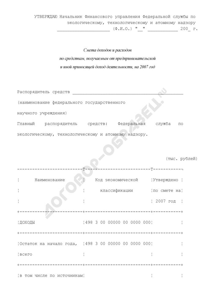 Смета доходов и расходов по средствам, получаемым от предпринимательской и иной приносящей доход деятельности, на 2007 год (распорядитель средств - федеральное государственное научное учреждение). Страница 1
